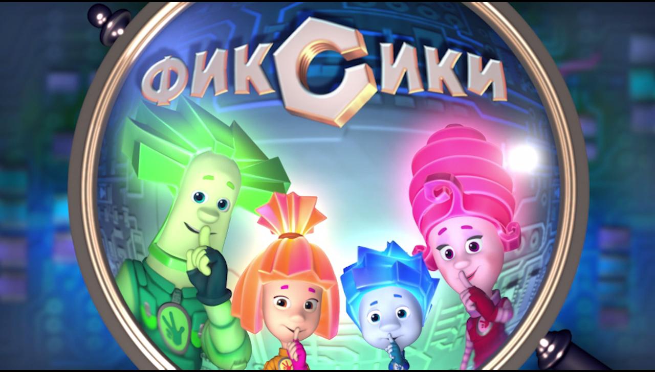 Мультфильм Фиксики - все серии подряд