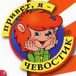 Мультфильм Чевостик