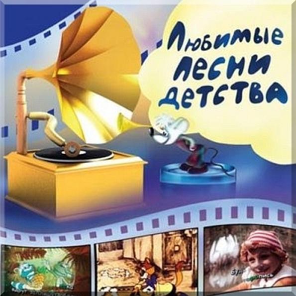 Песни из мультфильмов и детских фильмов