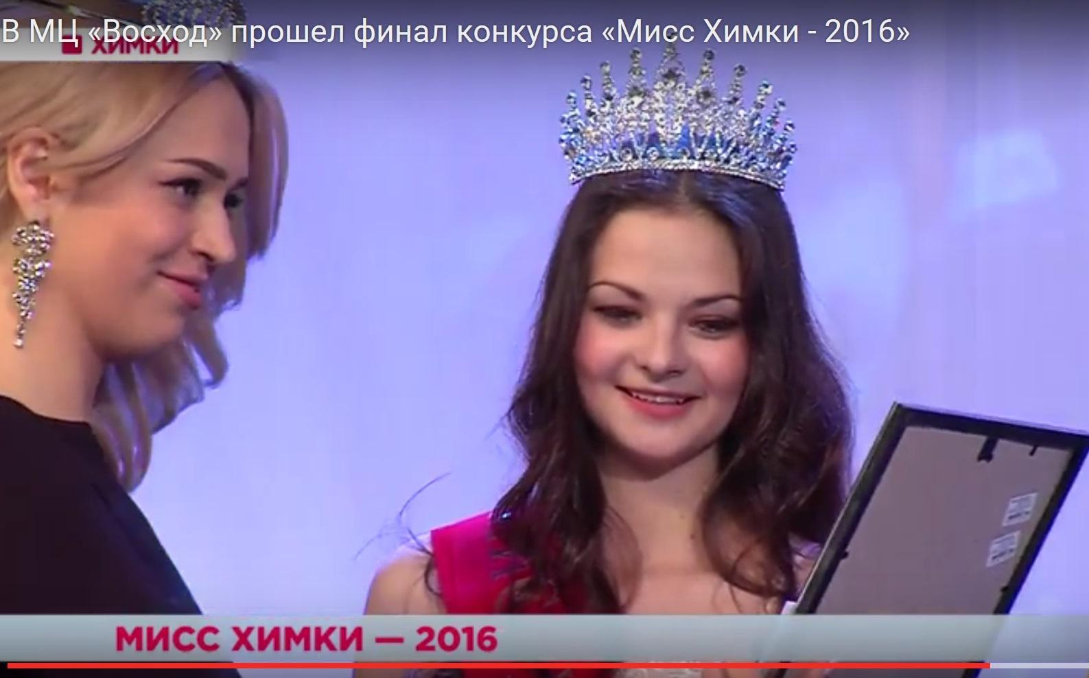 Мисс Химки 2016