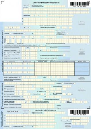 Оформление больничного листа в 2018 году